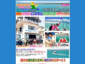 小浜島総合案内所 小浜島レンタカー